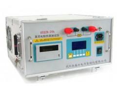 HSXZR-20A直流电阻快速测试仪