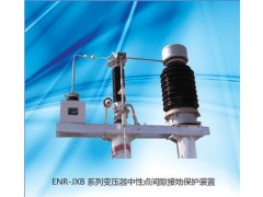 保定伊诺尔供应新疆风电场110、220KV变压器中性点间隙接地保护装置