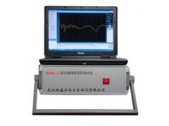 HSXRZ-II变压器绕组变形测试仪