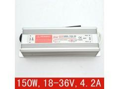 36V 4.2A驱动恒流开关电源 150w 工控开关电源