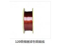 漆包铜扁线QQB-2/120