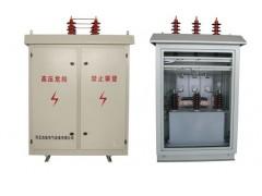 JNGW系列高压无功自动补偿装置