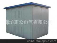 批发供应 双层结构 以防止热辐射 GYB-630系列箱式变电站