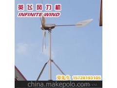 600W风能发电机