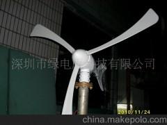 300W-A风力发电机300W风能发电机300W风光互补发电机