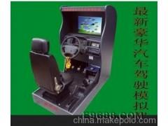 自动装置、电工电子、维修电工、教学设备通用豪华汽车驾驶模拟器