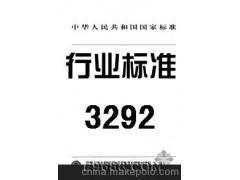 正版 地区电网调度自动化设计技术规程DL5002-91