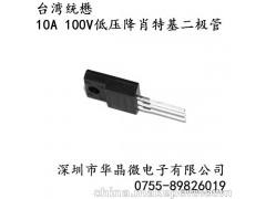 台湾统懋超低正向压降肖特基二极管30A120V塑封大电流肖特基
