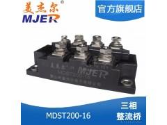 美杰尔 全新 三相桥式整流器 整流桥模块 MDST200-16 MDST200A1600V 厂家直销 质保2年