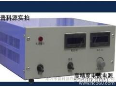 普科源50A36V实验室电解电源,污水电解电源,水处理电源