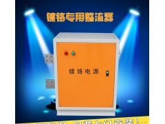 镀锌专用电镀电源 镀铬电镀电源厂家 中国智能电源领导者
