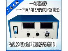 氧化设备电源 电泳电镀电源 电解抛光电源 大功率电镀电源 整