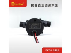 BADEN/巴登DC60-2465直流调速水泵 太阳能热水器增压热水器水温精准控制 耐高温
