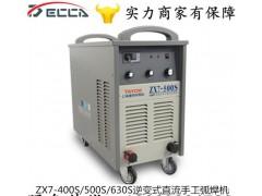 上海通用ZX7-400S/500S/630S逆变式直流手工电弧焊机