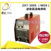 ZX7-300  逆变直流手工电弧焊机