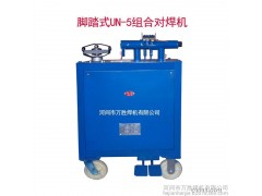 迎喜UN-5电阻焊机 ,钢筋对焊机,铜线对焊机