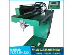 厂家生产直缝焊机 氩弧焊机 自动化直缝焊机