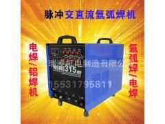 直销 WSME-315交直流脉冲氩弧焊机 铝焊机  多功能氩弧焊机
