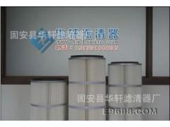 (华轩)电弧炉高炉除硫炉感应炉除尘滤芯 滤筒