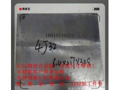 专业生产加工因瓦合金板材锻件 真空感应炉/电弧炉熔炼4J32
