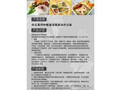 供应济南铭鑫微波MX-HPM60/8盒饭微波加热设备 餐厅加热设备 微波餐厅加热设备