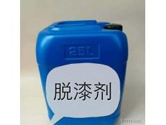 脱漆剂ZJ-886 除漆剂 家具 线包漆 金属 油漆 模型 塑料 去漆剂 脱漆水
