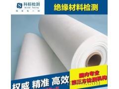 绝缘材料检测 树脂浸渍纤维制品   云母制品检测分析