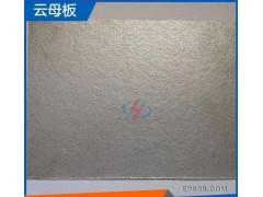 硬质云母板 绝缘 耐温云母板 云母垫片 云母制品 定制加工