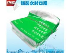 PVC热收缩膜桶装水热缩膜桶装水专用桶封桶装水桶口防尘塑料纸