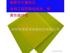 玻纤板厂家批发优质绝缘材料黄色环氧板绝缘板玻璃纤维板