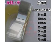玻璃瓶防漏封口膜通用瓶盖热缩膜塑封膜食品包装塑料纸透明长方形