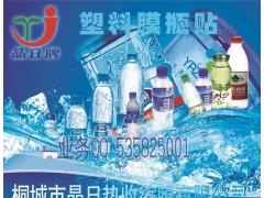苏打水PVC热缩塑料标签