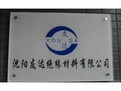 改性二苯醚层压玻璃布板D350-层压板制品-绝缘层压制品-绝