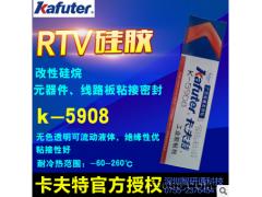 卡夫特 K-5908 透明硅胶 可流动液体 灌封胶 密封胶 绝缘 100g 流淌型