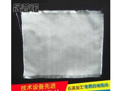 热销推荐 石英布石英纤维布 防火不燃石英纤维制品