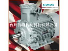 Siemens/西门子贝得防爆电机1MT0001高效隔爆型电机系列