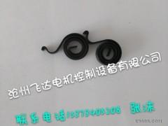 河北沧州飞达电机控制设备有限公司直销正品涡卷弹簧