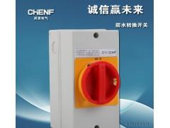 D11-32通断开关防水万能转换开关32A电源切断组合开关