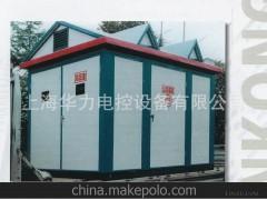 上海世博会指定厂家 箱式变电站/箱变/不锈钢箱变/路灯箱变