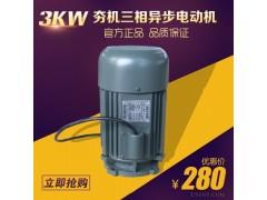 龙腾鑫宇 河南三相异步电动机 三相异步电动机河南电动机