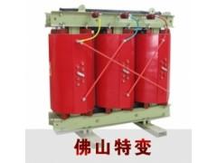 佛山特变/SCB10系列/环氧树脂干式变压器