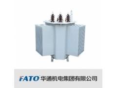 华通机电/S13系列/卷铁芯油浸式变压器