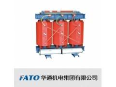华通机电/SCB10系列/环氧浇注干式变压器