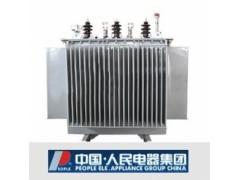 人民电器/S11系列10kV/全密封油浸式变压器