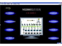 国电南瑞NS2000变电站综合自动化系统