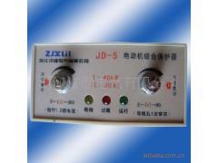 批发供应! JD-5 电动机保护装置