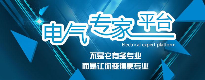电器专家平台
