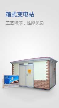 箱式变电站/高低压开关柜设备