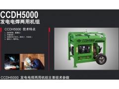 CCDH5000  发电电焊两用机组