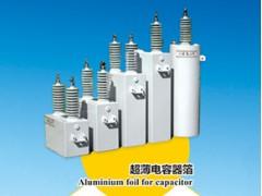 超薄电容器箔/中铝铝箔